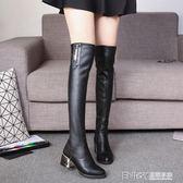 秋冬韓版女靴子高筒靴過膝長靴側拉鏈長筒彈力粗中跟皮靴 溫暖享家