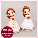 【限時特價】Q版婚紗貝兒公主公仔(2色可選)婚禮佈置娃娃 蛋糕裝飾 Q版大眼睛模型 玩具