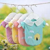 【99購物85折】小清新襯衫狗狗衣服泰迪寵物狗服飾