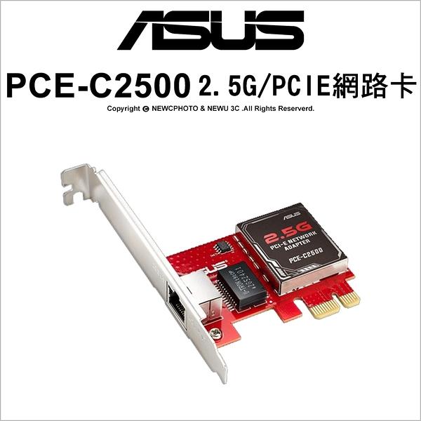 ASUS PCE-C2500 2.5G PCI-E 網路卡【可刷卡】薪創