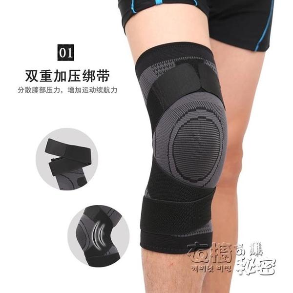 夏季專業護膝運動男女士跑步健身籃球半月板關節膝蓋損傷護具大碼 雙十二全館免運