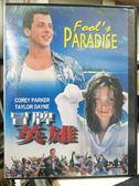 影音專賣店-Y59-174-正版DVD-電影【冒牌英雄】-