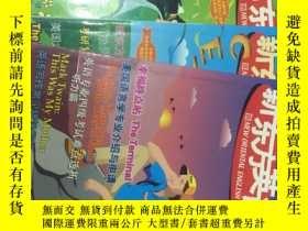 二手書博民逛書店罕見新東方英語2005年1-5月號Y130776