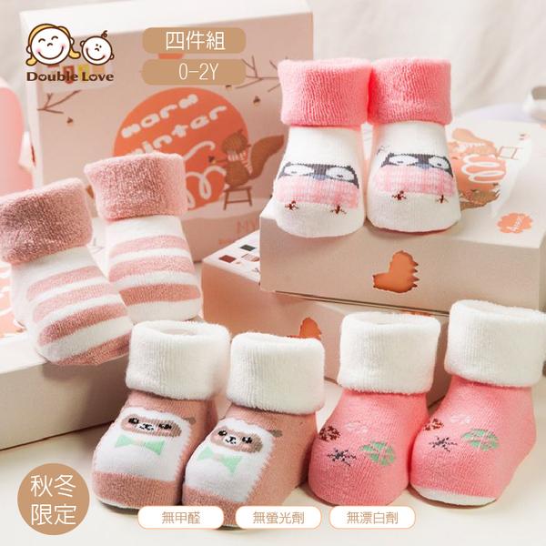 四入組 秋冬毛圈 保暖童襪 棉質寶寶襪子 地板襪 卡通船襪 嬰兒襪(0-2Y) 母嬰同室【JB0072】