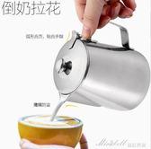 304不銹鋼咖啡壺 帶蓋拉花杯冷水壺奶茶壺果汁壺冰水壺尖嘴奶杯    蜜拉貝爾