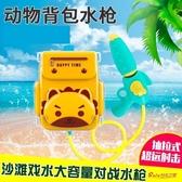 兒童水槍 玩具背包式男女小孩噴水沙灘寶寶噴水大容量呲水搶漂流 2色