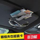 車載眼鏡架遮陽板眼鏡盒收納汽車眼睛夾