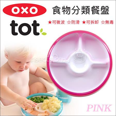 ✿蟲寶寶✿ 【美國OXO】 防滑訓練餐盤/防漏學習餐具-寶寶食物分類餐盤 / 粉