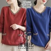 【YOUNGBABY中大碼】V領撞色領口雙層棉紗上衣.藍/紅