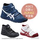 【配件王】日本代購 ASICS 亞瑟士 FCP302 安全鞋 塑鋼鞋 工作鞋 作業鞋 男鞋 女鞋 三色