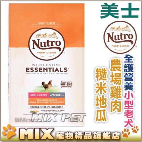 ◆MIX米克斯◆Nutro美士全護營養.小型犬-高齡犬關節保健配方【農場鮮雞+糙米地瓜 5磅=2.27kg】