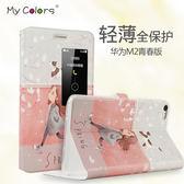 華為 Mediapad T2 Pro 7.0 平板皮套 卡通彩繪 插卡 平板電腦保護殼 全包軟內殼保護套華為M2青春版7.0