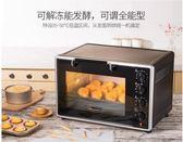 電烤箱家用烘焙多功能全自動大小容量40升商用          萌萌小寵DF