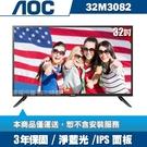 美國AOC 32吋LED液晶顯示器+視訊...