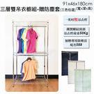 鐵力士架 衣櫥91X46X180CM三層...