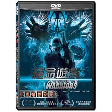 絕命遊戲 DVD   Videogame Warriors (購潮8)
