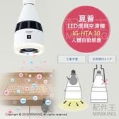 【配件王】日本代購 夏普 IG-HTA30 空氣清淨機 負離子產生器 人體感應 LED燈