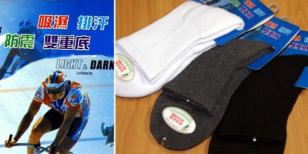 LIGHT & DARK 雙重毛巾底˙足部SPA有氧功能運動襪