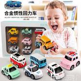 合金小汽車兒童玩具車模型套裝男孩2-3-4-5周歲1寶寶益智小孩 DF -可卡衣櫃