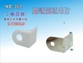 【龍門淨水】塑膠鵝頸龍頭吊片 淨水器 濾水器 RO純水機(貨號367)