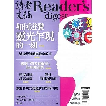 READER'S DIGEST 讀者文摘中文版 二年 24期 X侯佩岑為愛朗讀(附佩岑原音朗讀CD)