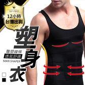 【尺寸任選!男士塑身背心】男塑身衣 塑身背心 瘦身背心 塑身內衣 束身衣 短袖 運動背心