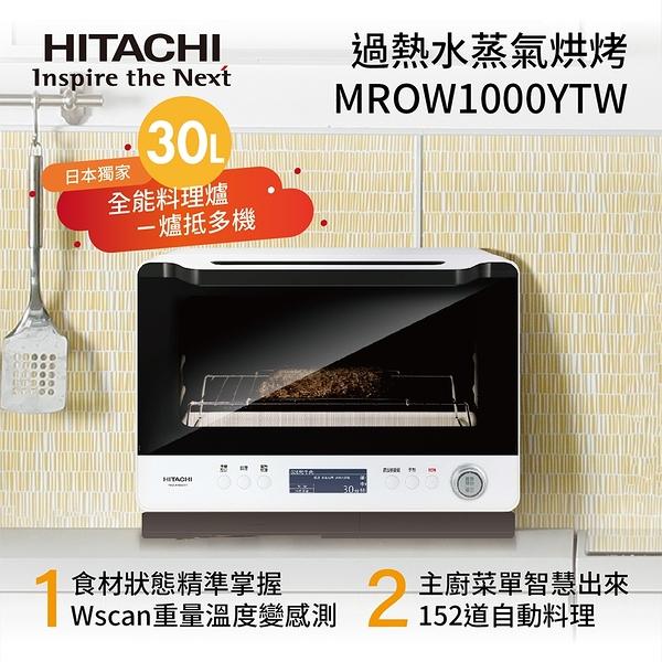 【新品上市+24期0利率】HITACHI 日立 MRO-W1000YT 微波爐 過熱水蒸氣烘烤 30L 白色 MROW1000YTW