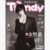 TRENDY偶像誌 No.18