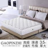 IHouse-高品質 護邊獨立筒床墊-單大3.5x6.2尺