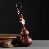 手機掛飾-檀木葫蘆手工個性鑰匙扣4款73xd18【時尚巴黎】