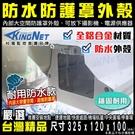 監視器 防護罩外殼 防水防塵 台灣製造 室外監控防護罩外殼 監控周邊 支架 槍機 台灣安防