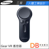 Samsung Gear VR 遙控器 ET-YO324
