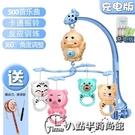 快速出貨 嬰兒玩具新生兒床鈴0-1歲3-6-8-12個月益智早教音樂旋轉床掛床頭