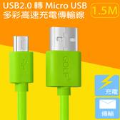 [哈GAME族]滿399免運費 可刷卡●買二送一●GOLF Micro USB 1.5M 高速傳輸線 連接線 充電線 2.1A輸出