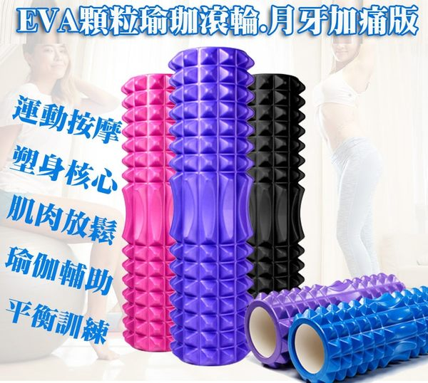 EVA顆粒瑜珈滾輪.月牙加痛版 加長版-45*13cm 瑜伽輔助用品 按摩滾輪 瑜珈滾輪 (附收納袋)
