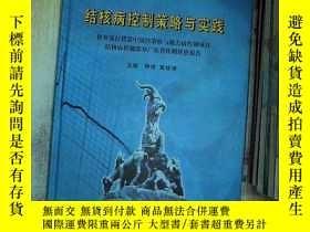 二手書博民逛書店罕見結核病控制策略與實踐:世界銀行貸款中國傳染病與地方病控制項目