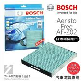 ✚久大電池❚ 德國 BOSCH 日本原裝進口 AF-Z02 冷氣濾網 有效對應 PM2.5 MAZDA 6 馬6