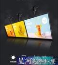 廣告牌 超薄電視燈箱 廣告牌掛牆式奶茶店點餐菜單價目表磁吸led懸掛 星河光年