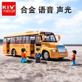 迴力玩具車卡威校車玩具開門模型大號男孩回力車仿真公交車兒童 小天使