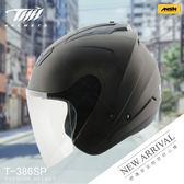 [中壢安信]THH T-386 T386 SP 平光黑銀灰 安全帽 半罩式安全帽 內置遮陽鏡片