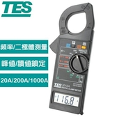 TES泰仕 TES-3012A 數位交流鉤錶 1KA