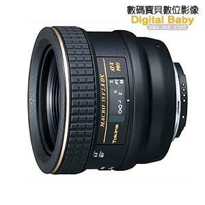 Tokina AT-X M35 PRO DX 35mm F2.8 Marco微距鏡頭【贈鏡頭三寶+6期0利免運】(35 2.8;立福公司貨)