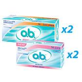 OB毆碧 衛生棉條 組合包 夜安型X2盒 + 迷你型X2盒