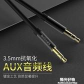音頻線aux3.5mm公對公車載雙頭耳機手機連接汽車音響線蘋果 陽光好物