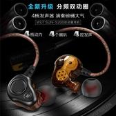 耳機入耳式重低音低音炮魔音雙動圈四核有線耳機男生掛耳耳塞