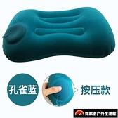 戶外旅行方形充氣枕頭 加厚飛機便攜氣墊空氣睡枕午休枕 靠墊腰枕【探索者戶外】