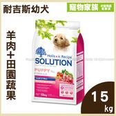 寵物家族*-耐吉斯幼犬(羊肉+田園蔬果)15公斤(效期20190529)