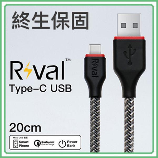 好舖・好物➸Rival 終身保固 Type-C USB 200cm 超耐折 編織 閃電快充 充電線 傳輸線 可達3A 支援 QC2.0 3.0