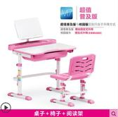 兒童學習桌可升降兒童書桌兒童學習桌椅套裝兒童寫字桌椅 名購居家 igo