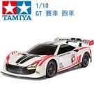 TAMIYA 田宮 1/10 模型 GT 賽車 跑車 跑車浪漫旅 (TT-02 底盤) 58626